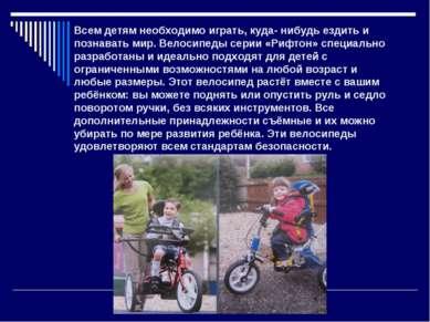 Всем детям необходимо играть, куда- нибудь ездить и познавать мир. Велосипеды...
