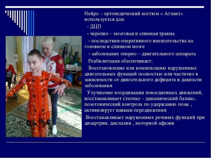 Нейро – ортопедический костюм « Атлант» используется для: - ДЦП - черепно – м...