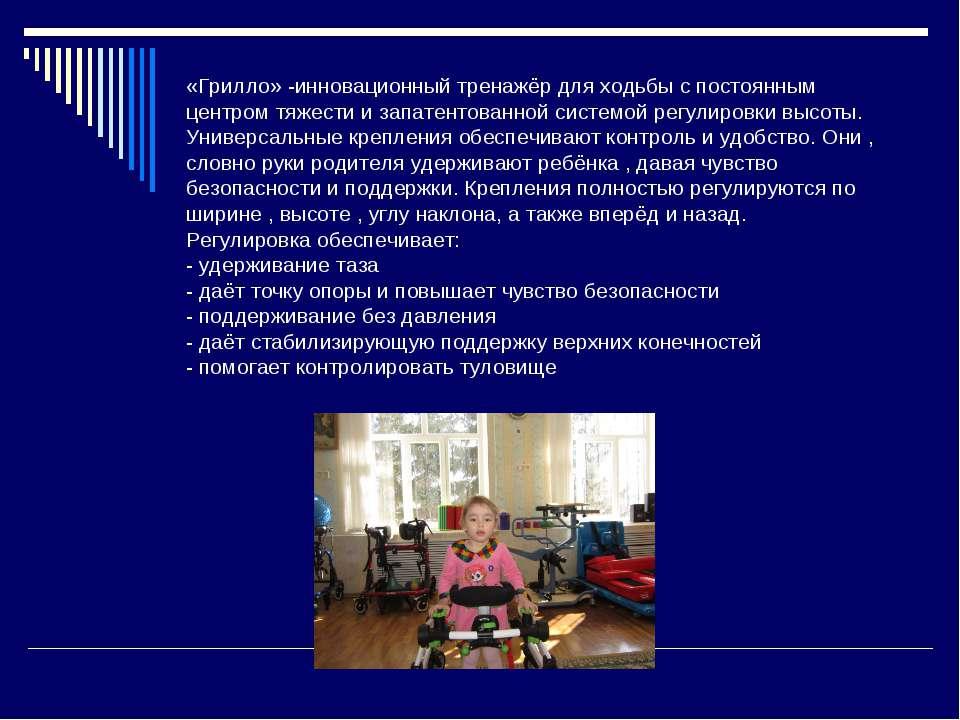 «Грилло» -инновационный тренажёр для ходьбы с постоянным центром тяжести и за...