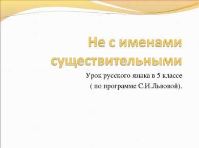 Урок русского языка в 5 классе ( по программе С.И.Львовой).
