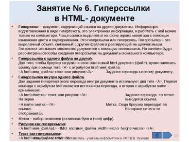 Занятие № 6. Гиперссылки в HTML- документе Гипертекст – документ, содержащий ...