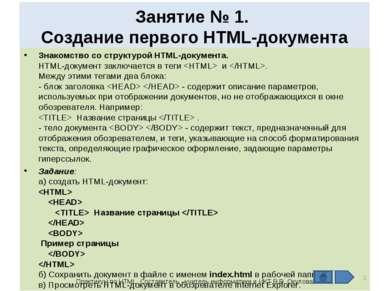 Занятие № 1. Создание первого HTML-документа Знакомство со структурой HTML-до...
