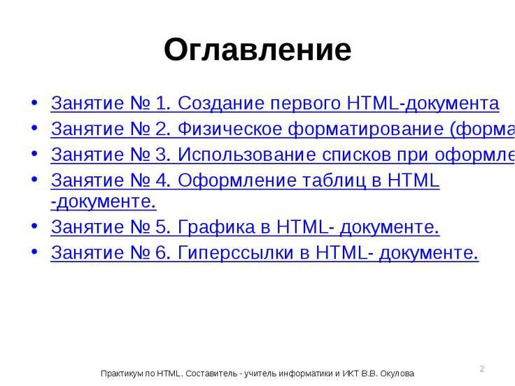 Оглавление Занятие № 1. Создание первого HTML-документа Занятие № 2. Физическ...
