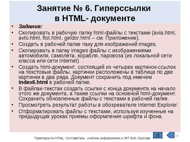 Занятие № 6. Гиперссылки в HTML- документе Задание: Скопировать в рабочую пап...