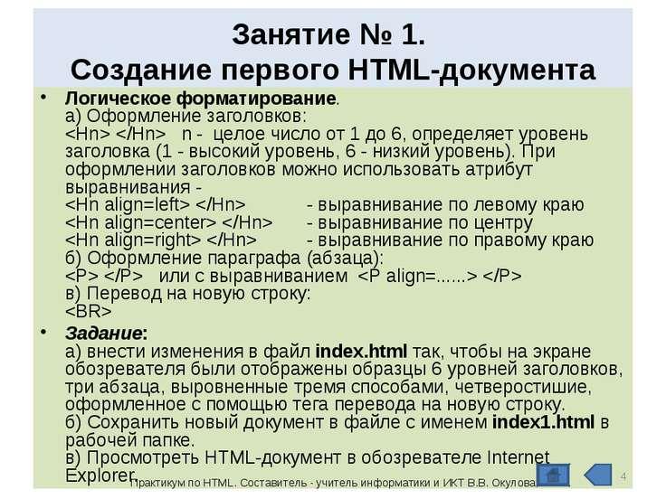 Занятие № 1. Создание первого HTML-документа Логическое форматирование. а) Оф...