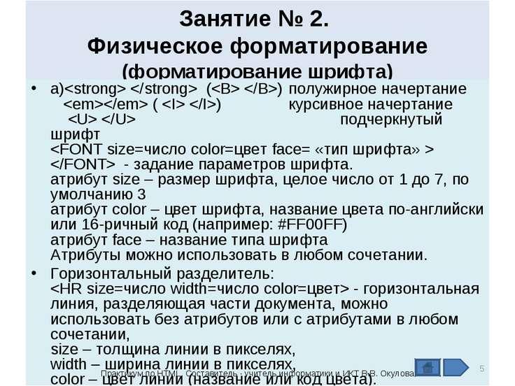 Занятие № 2. Физическое форматирование (форматирование шрифта) а) ( ) полужир...