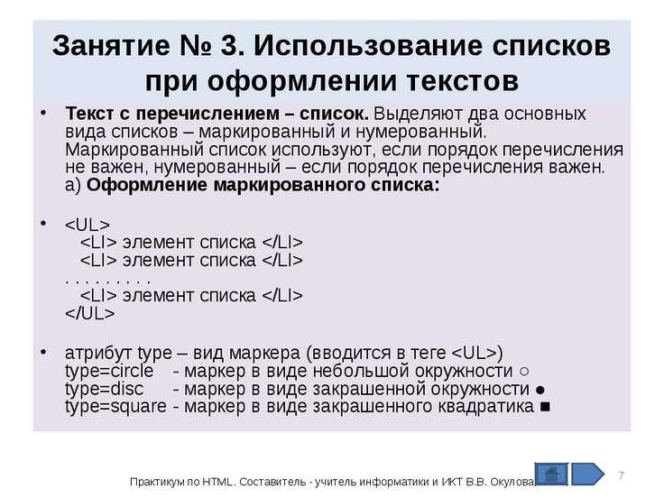 Занятие № 3. Использование списков при оформлении текстов Текст с перечислени...