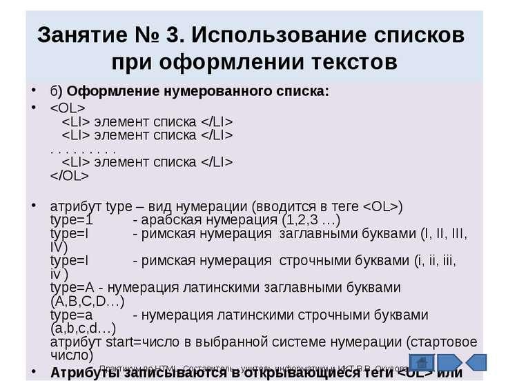 Занятие № 3. Использование списков при оформлении текстов б) Оформление нумер...