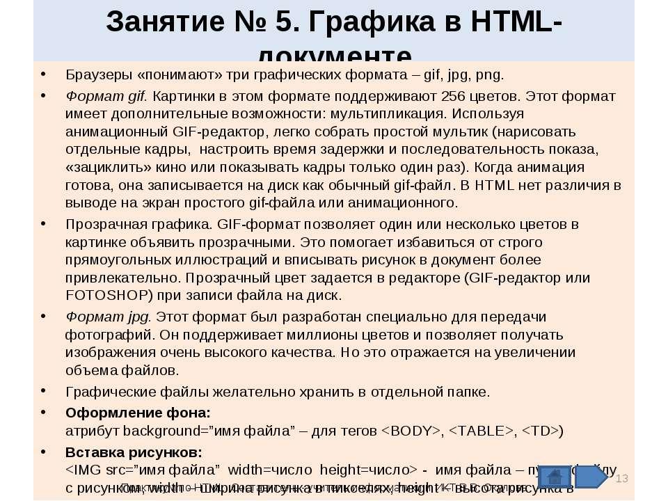 Занятие № 5. Графика в HTML- документе Браузеры «понимают» три графических фо...