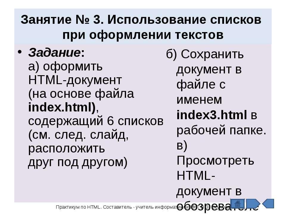 Занятие № 3. Использование списков при оформлении текстов Задание: а) оформит...