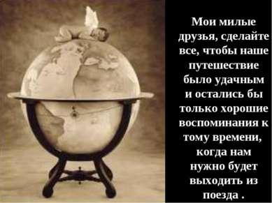 Мои милые друзья, сделайте все, чтобы наше путешествие было удачным и осталис...