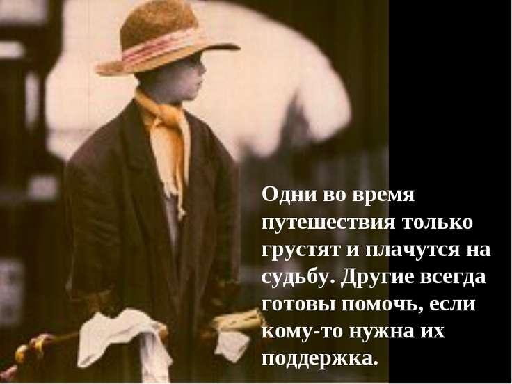 Одни во время путешествия только грустят и плачутся на судьбу. Другие всегда ...