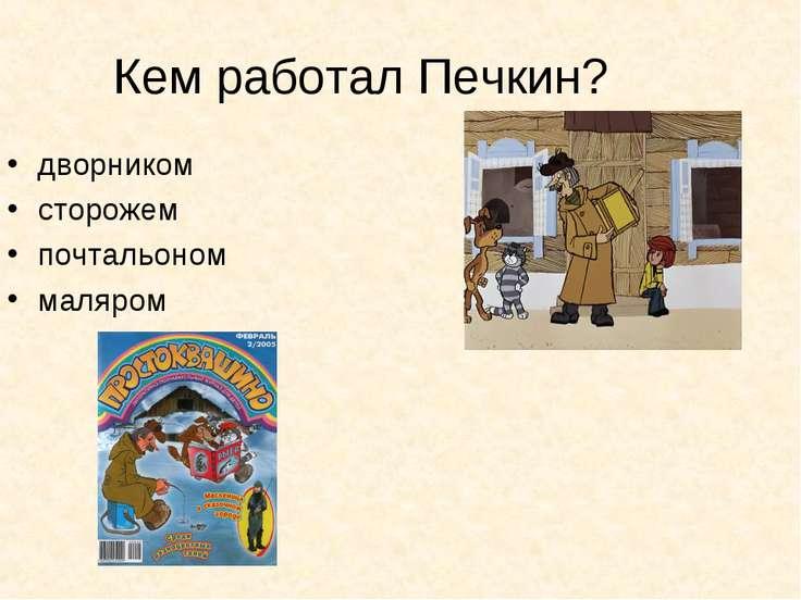 Кем работал Печкин? дворником сторожем почтальоном маляром