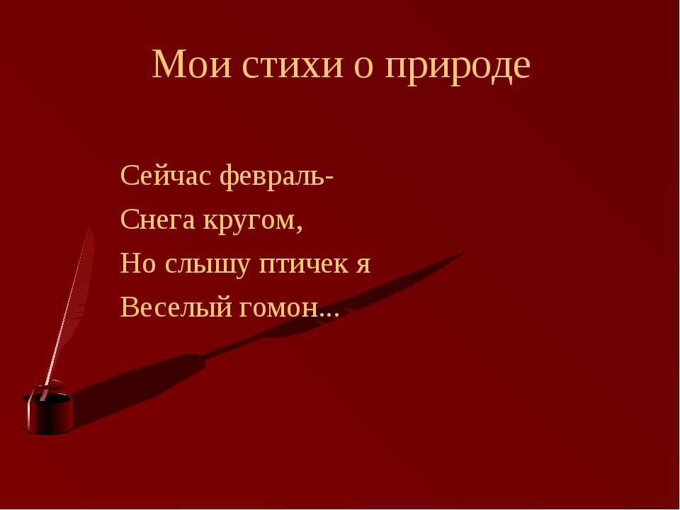 Мои стихи о природе Сейчас февраль- Снега кругом, Но слышу птичек я Веселый г...