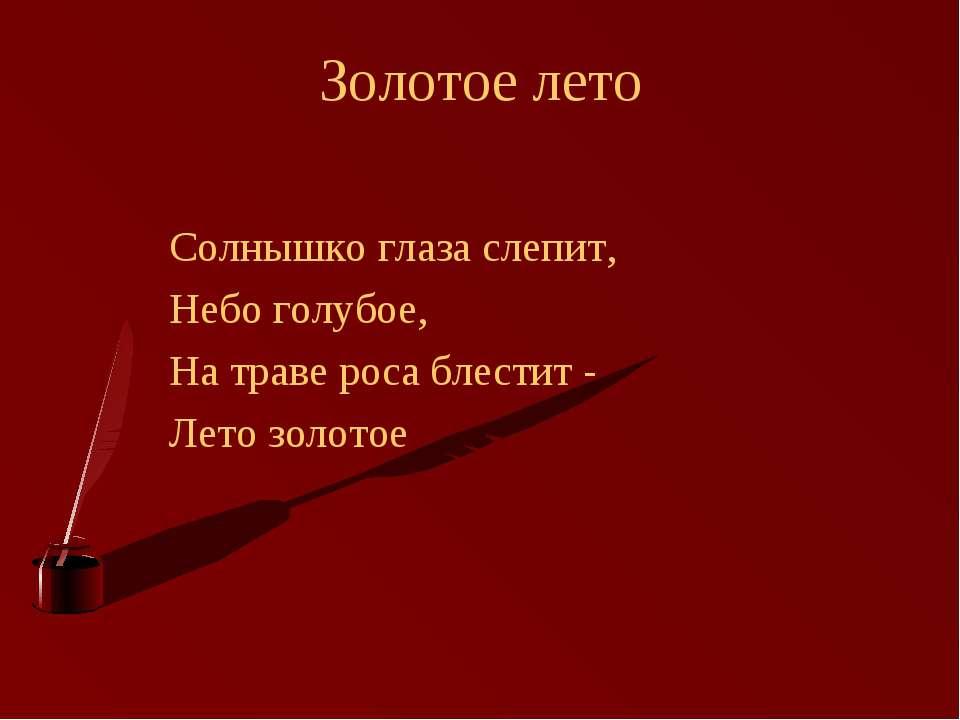 Золотое лето Солнышко глаза слепит, Небо голубое, На траве роса блестит - Лет...