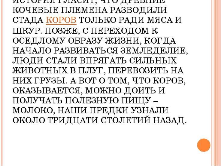 ИСТОРИЯ ГЛАСИТ, ЧТО ДРЕВНИЕ КОЧЕВЫЕ ПЛЕМЕНА РАЗВОДИЛИ СТАДА КОРОВ ТОЛЬКО РАДИ...