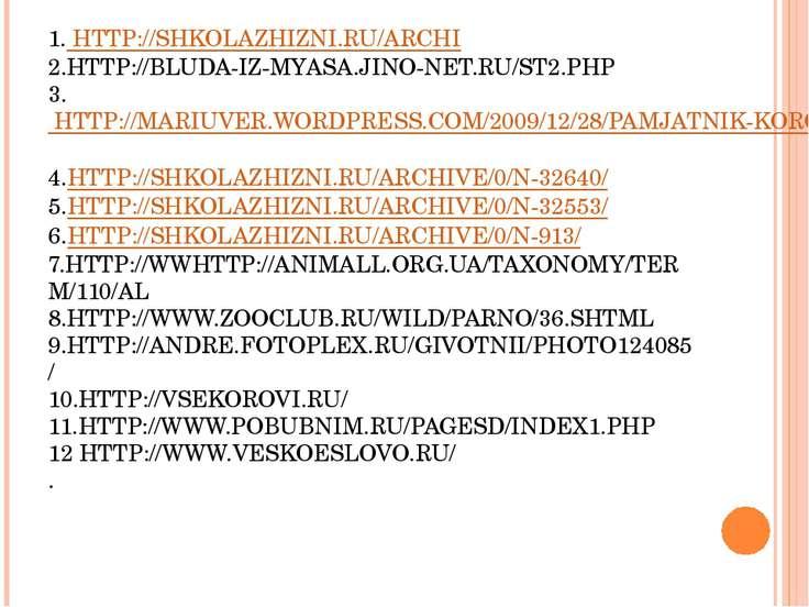 ИСТОЧНИКИ ИСПОЛЬЗОВАННЫХ МАТЕРИАЛОВ: 1. HTTP://SHKOLAZHIZNI.RU/ARCHI 2.HTTP:/...