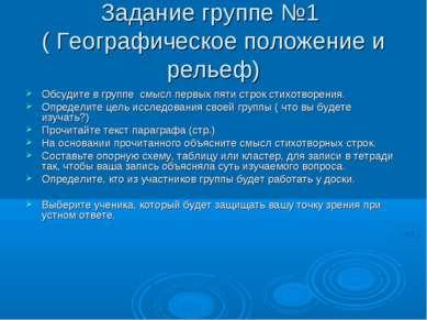 Задание группе №1 ( Географическое положение и рельеф) Обсудите в группе смыс...