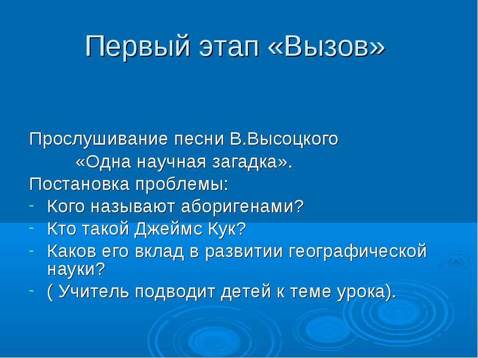 Первый этап «Вызов» Прослушивание песни В.Высоцкого «Одна научная загадка». П...