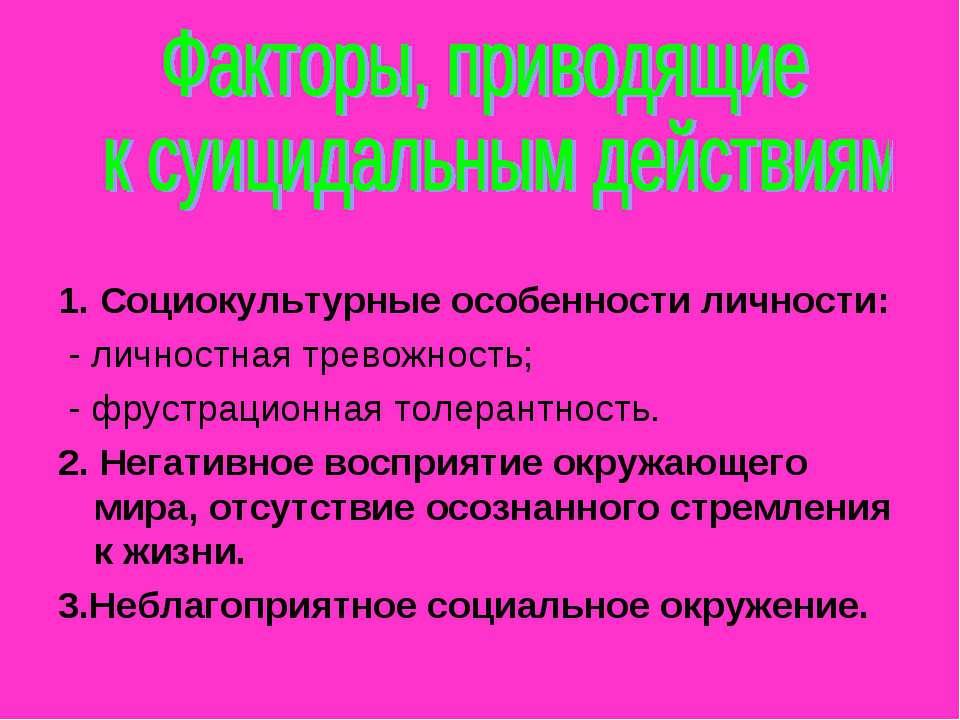 1. Социокультурные особенности личности: - личностная тревожность; - фрустрац...