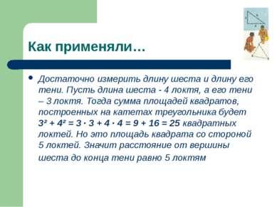 Как применяли… Достаточно измерить длину шеста и длину его тени. Пусть длина ...