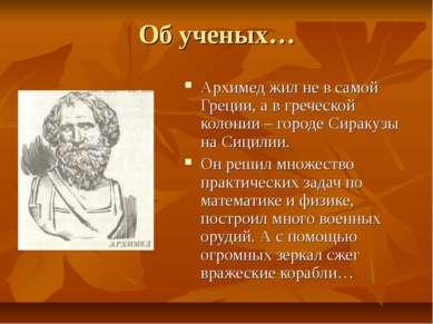 Об ученых… Архимед жил не в самой Греции, а в греческой колонии – городе Сира...