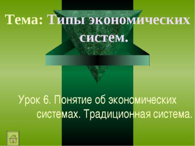 Урок 6. Понятие об экономических системах. Традиционная система. Тема: Типы э...