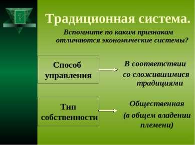 Традиционная система. В соответствии со сложившимися традициями Способ управл...