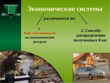 Экономические системы различаются по: 1. Типу собственности на экономические ...