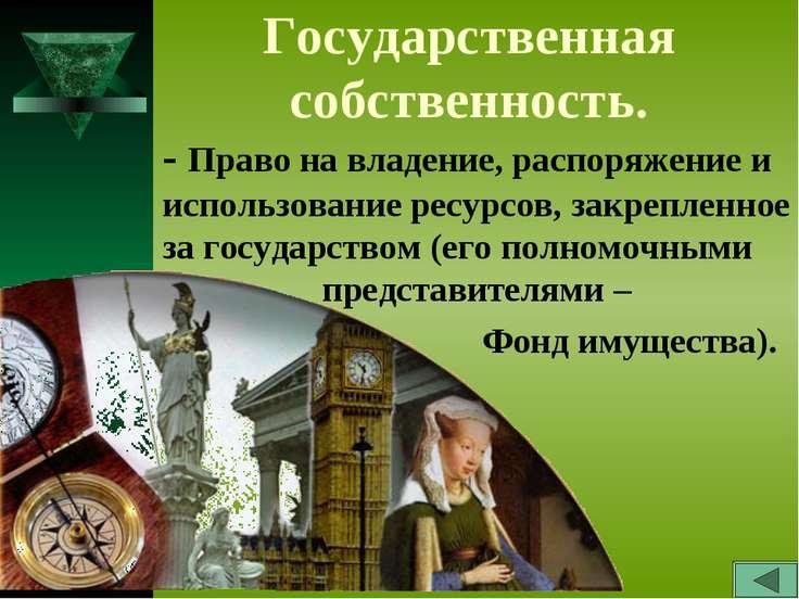 Государственная собственность. - Право на владение, распоряжение и использова...