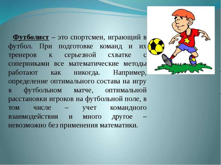 Футболист – это спортсмен, играющий в футбол. При подготовке команд и их трен...