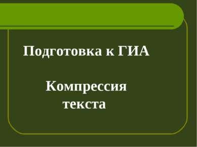 Подготовка к ГИА Компрессия текста