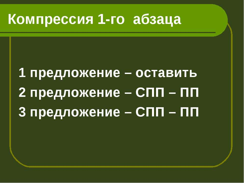 Компрессия 1-го абзаца 1 предложение – оставить 2 предложение – СПП – ПП 3 пр...