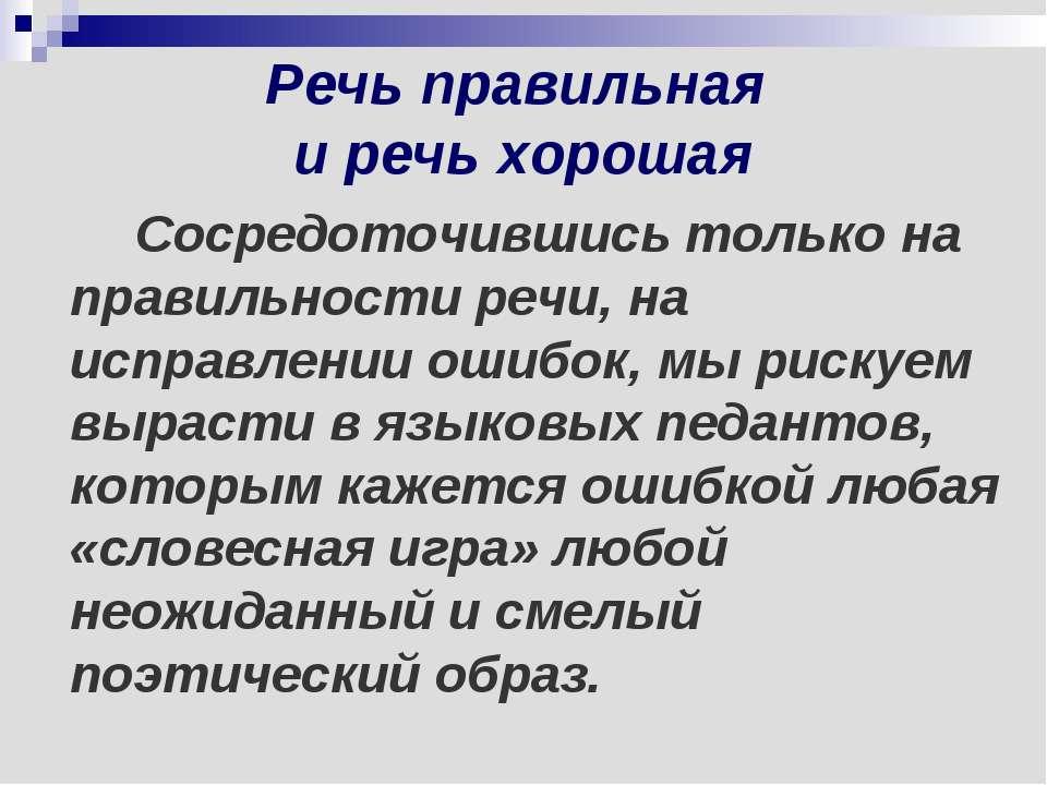 Речь правильная и речь хорошая Сосредоточившись только на правильности речи, ...