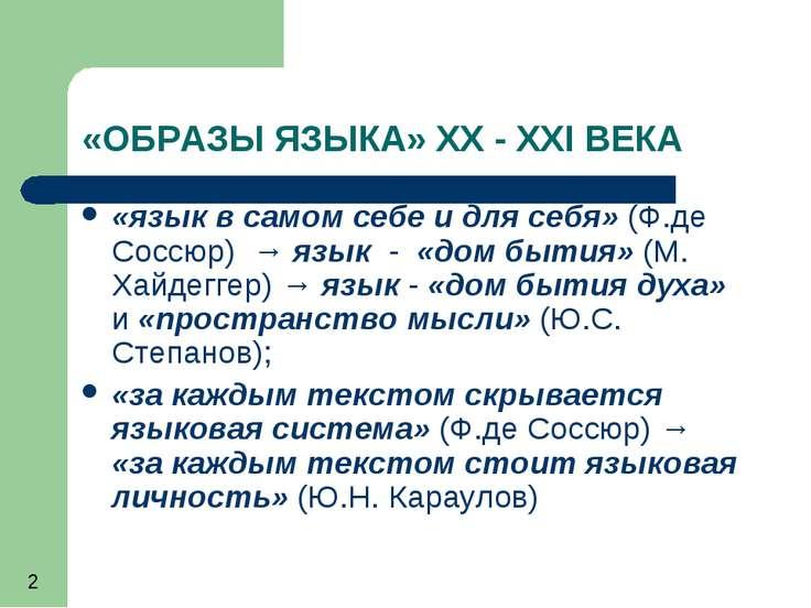 «ОБРАЗЫ ЯЗЫКА» XX - XXI ВЕКА «язык в самом себе и для себя» (Ф.де Соссюр) → я...