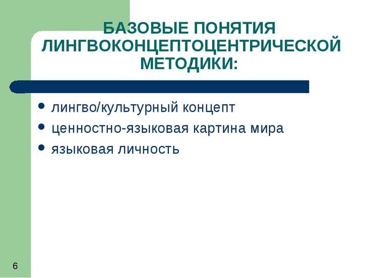 БАЗОВЫЕ ПОНЯТИЯ ЛИНГВОКОНЦЕПТОЦЕНТРИЧЕСКОЙ МЕТОДИКИ: лингво/культурный концеп...