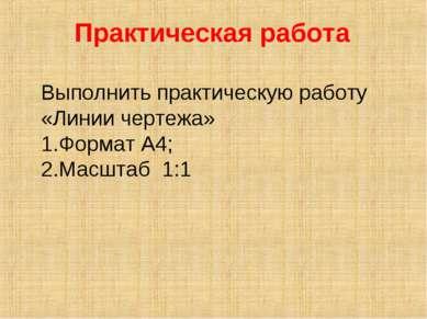 Практическая работа Выполнить практическую работу «Линии чертежа» Формат А4; ...
