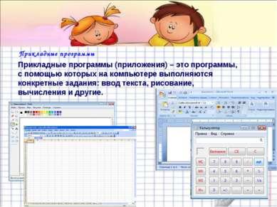 Прикладные программы Прикладные программы (приложения) – это программы, с пом...
