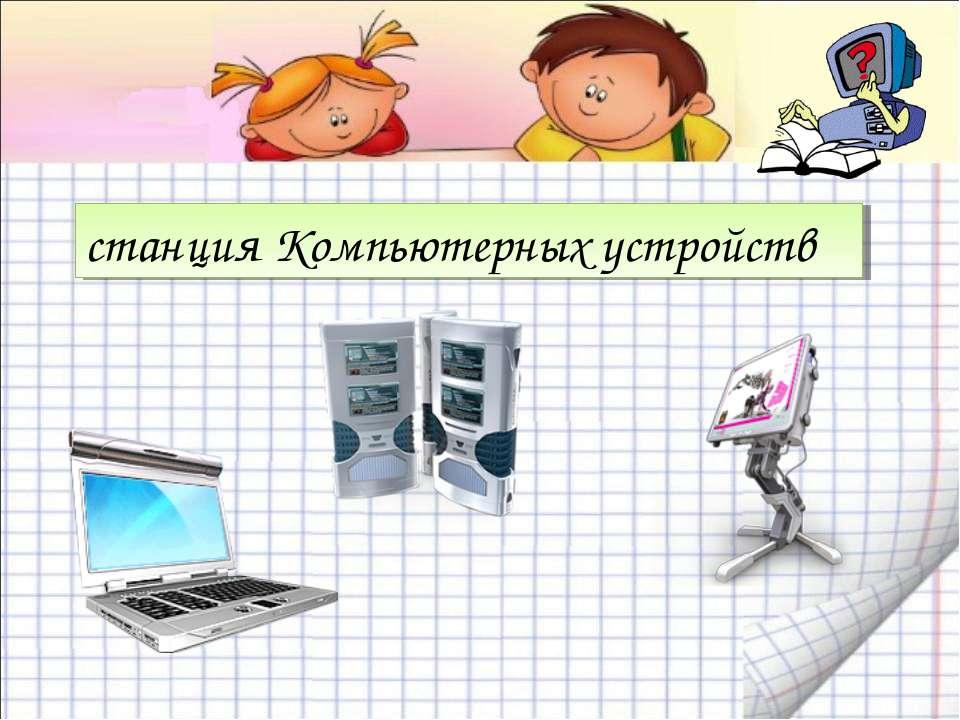 станция Компьютерных устройств