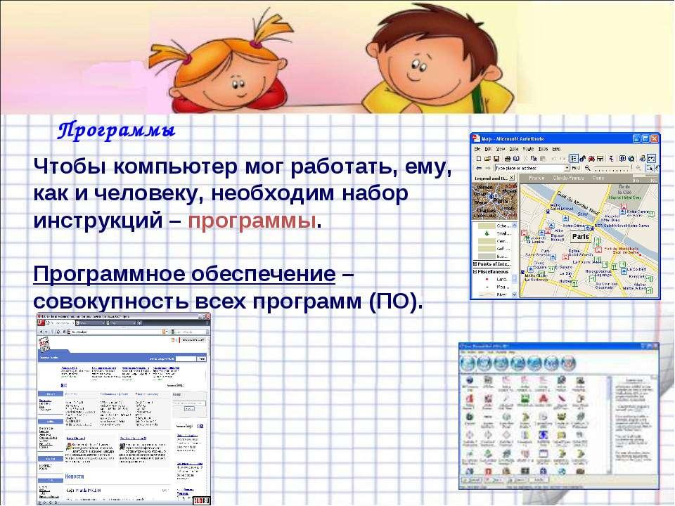 Чтобы компьютер мог работать, ему, как и человеку, необходим набор инструкций...