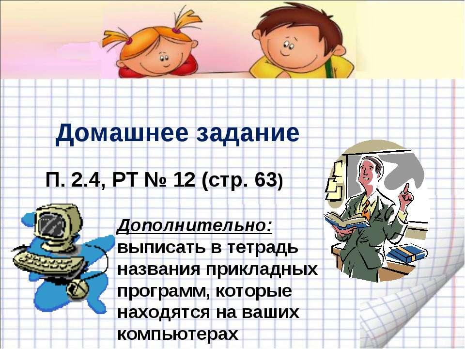 Домашнее задание П. 2.4, РТ № 12 (стр. 63) Дополнительно: выписать в тетрадь ...