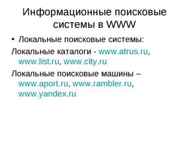 Информационные поисковые системы в WWW Локальные поисковые системы: Локальные...