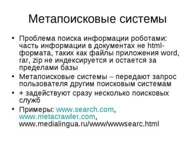 Метапоисковые системы Проблема поиска информации роботами: часть информации в...