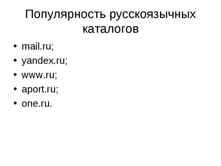 Популярность русскоязычных каталогов mail.ru; yandex.ru; www.ru; aport.ru; on...