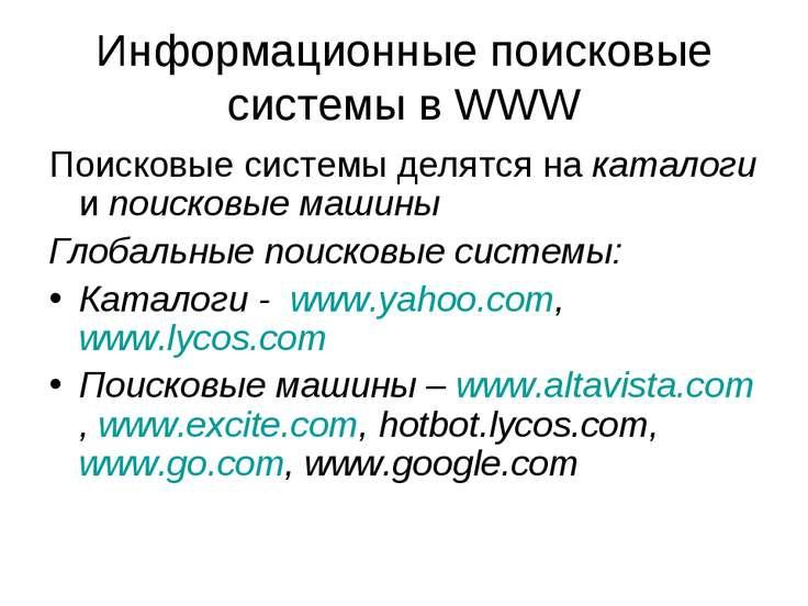 Информационные поисковые системы в WWW Поисковые системы делятся на каталоги ...