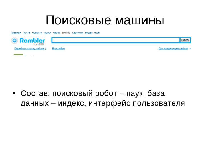 Поисковые машины Состав: поисковый робот – паук, база данных – индекс, интерф...