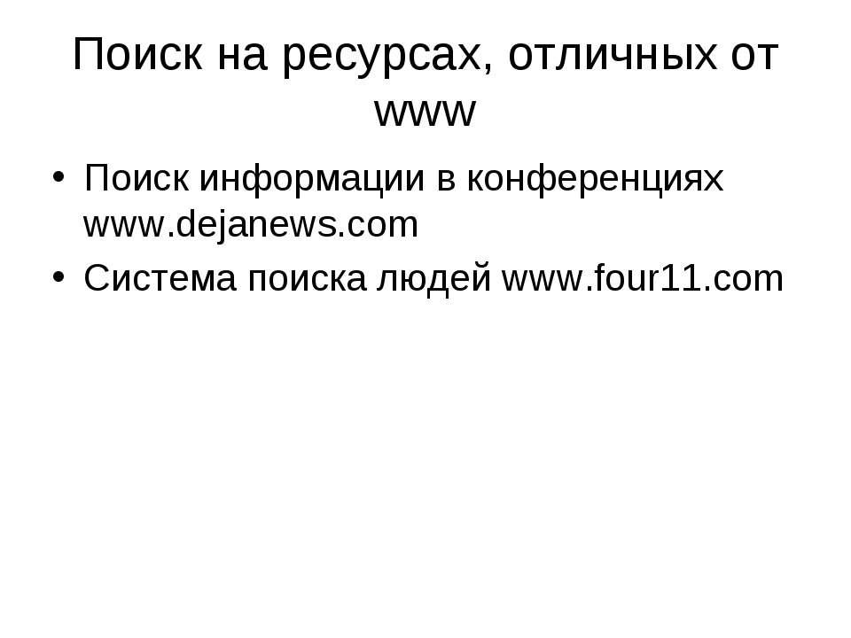 Поиск на ресурсах, отличных от www Поиск информации в конференциях www.dejane...