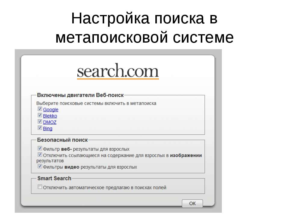 Настройка поиска в метапоисковой системе