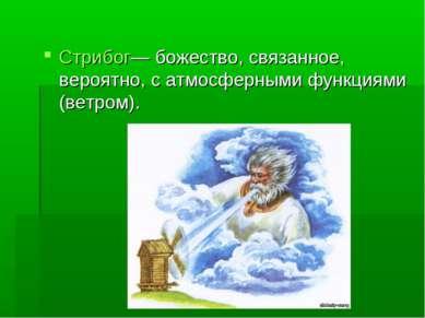 Стрибог— божество, связанное, вероятно, с атмосферными функциями (ветром).
