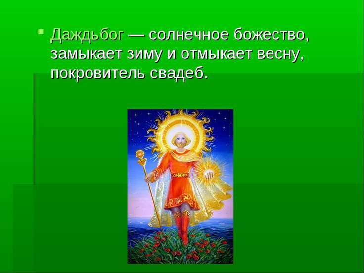 Даждьбог— солнечное божество, замыкает зиму и отмыкает весну, покровитель св...